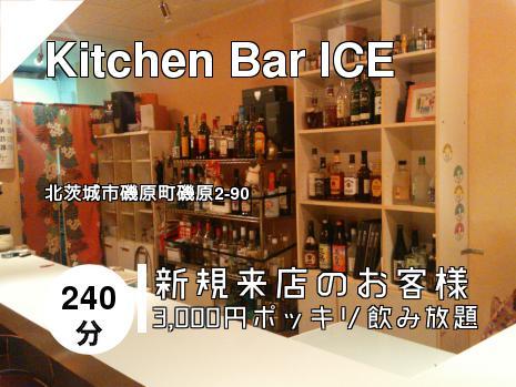 Kitchen Bar ICE