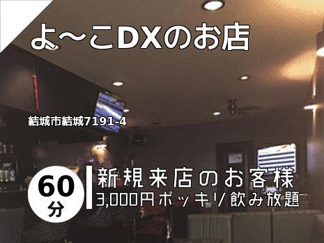 よ~こDXのお店