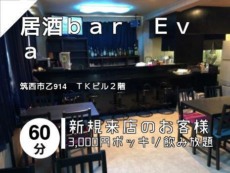 居酒bar Eva