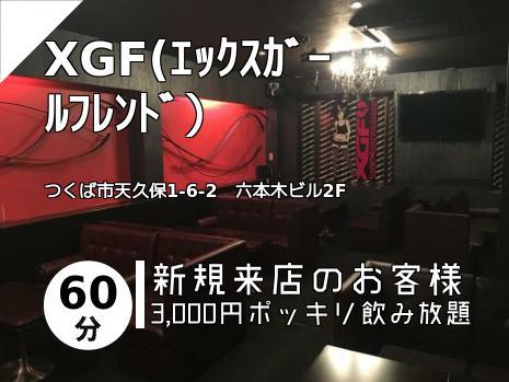 XGF(エックスガールフレンド)