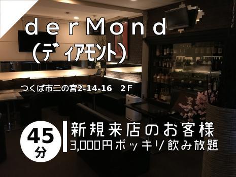 derMond(ディアモント)