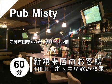 Pub Misty