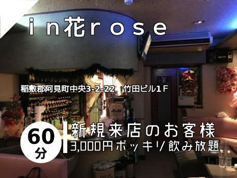 in花rose