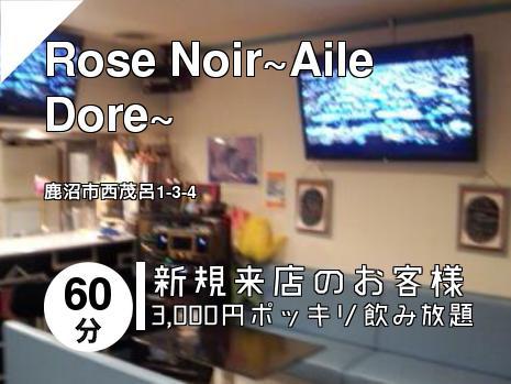 Rose Noir~Aile Dore~