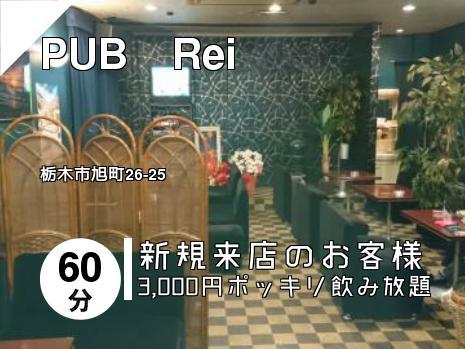 PUB Rei